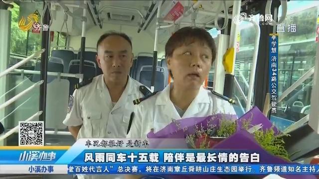 """济南:""""夫妻档""""公交司机的七夕佳节"""