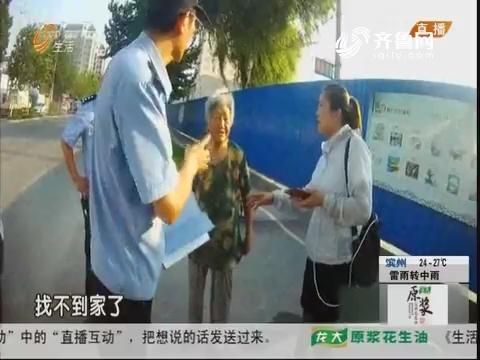 潍坊:老人街头求助 找不到家了