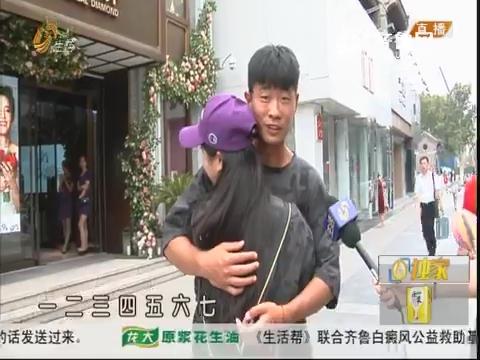 济南:浪漫七夕节 拥抱送玫瑰