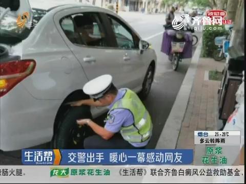 """青岛:车胎瘪了 遇见""""最美交警"""""""