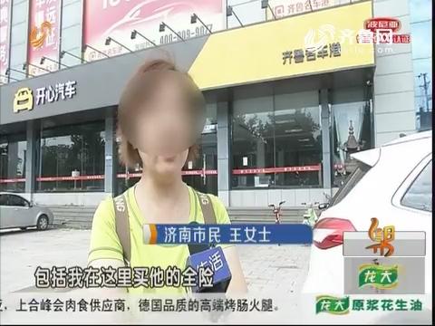 济南:63万买宝马 车行关门了?