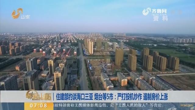 住建部约谈海口三亚 烟台等5市:严打投机炒作 遏制房价上涨
