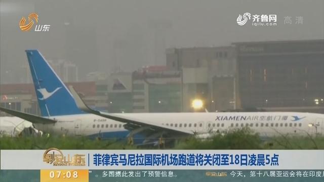 菲律宾马尼拉国际机场跑道关闭至18日凌晨5点