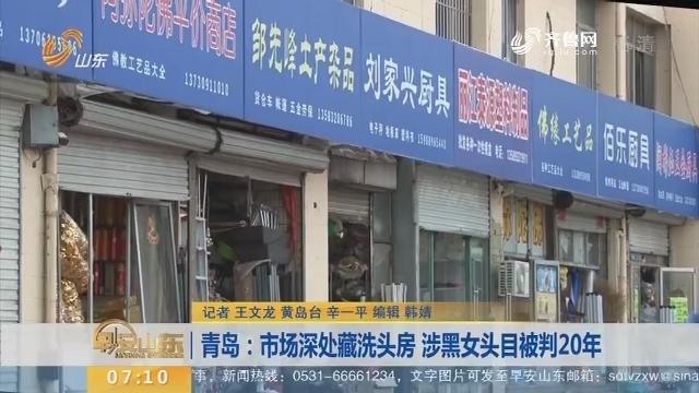 【闪电新闻排行榜】青岛:市场深处藏洗头房 涉黑女头目被判20年