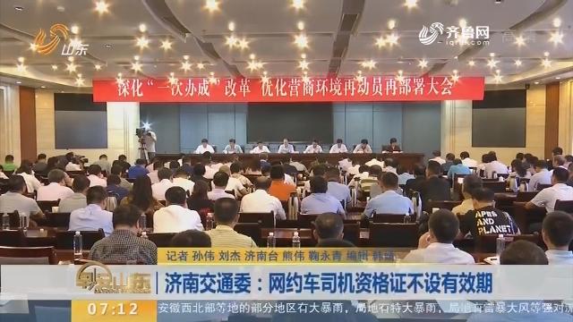 【闪电新闻排行榜】济南交通委:网约车司机资格证不设有效期