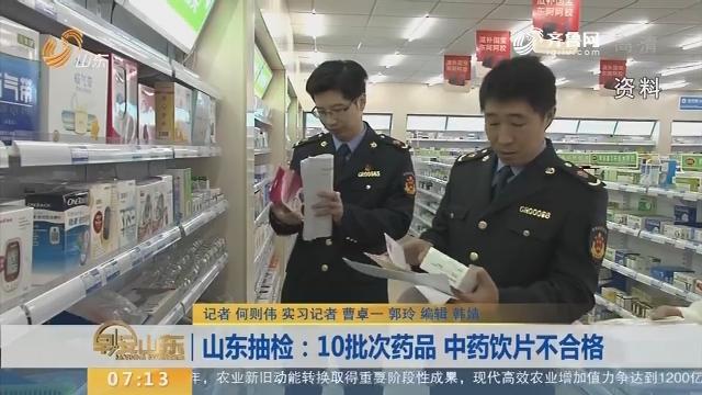 【闪电新闻排行榜】山东抽检:10批次药品 中药饮片不合格