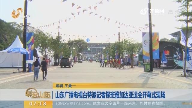 山东广播电视台特派记者探班雅加达亚运会开幕式现场