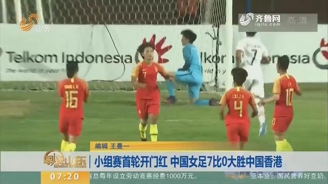 小组赛首轮开门红 中国女足7比0大胜中国香港