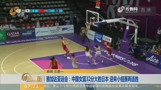 雅加达亚运会:中国女篮32分大胜日本 迎来小组赛两连胜