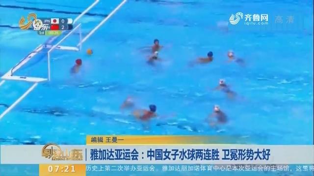 雅加达亚运会:中国女子水球两连胜 卫冕形势大好