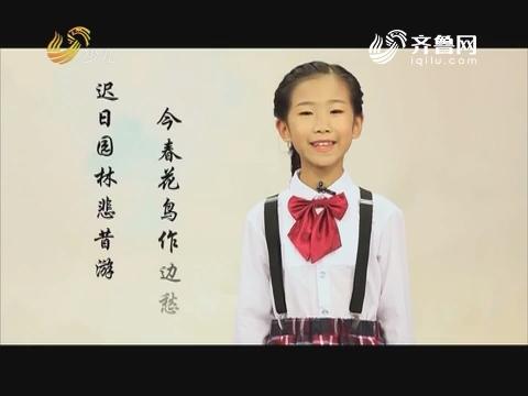 20180818《国学小名士》:渡湘江