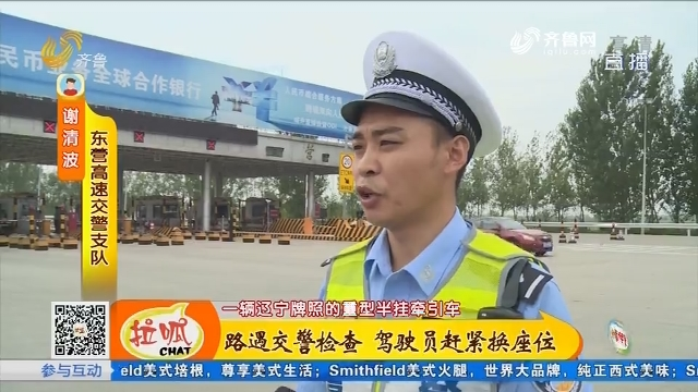 东营:路遇交警检查 驾驶员赶紧换座位