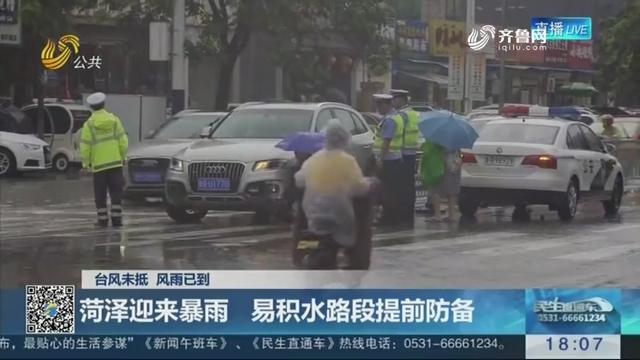 【台风未抵 风雨已到】菏泽迎来暴雨 易积水路段提前防备
