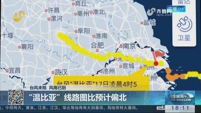 """【台风未抵 风雨已到】""""温比亚""""线路图比预计偏北"""