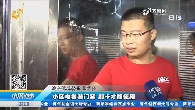 济宁:小区电梯装门禁 刷卡才能使用