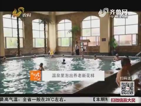 【中国式养老】温泉里泡出养老新花样