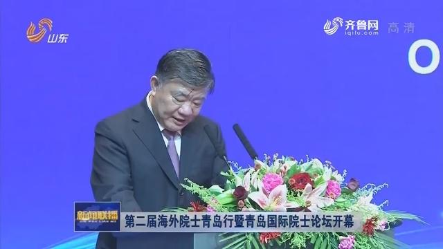 第二届海外院士青岛行暨青岛国际院士论坛开幕