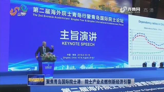 聚焦青岛国际院士港:院士产业点燃创新经济引擎