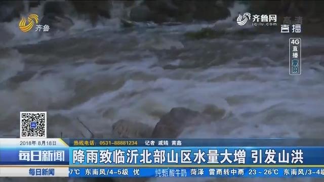 降雨致临沂北部山区水量大增 引发山洪