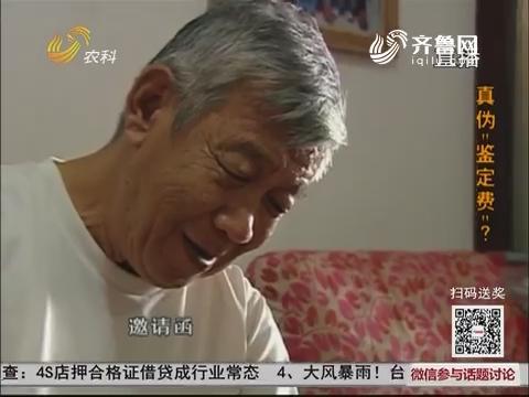 """【中国式养老 大爷大妈擦亮眼】真伪""""鉴定费""""?"""