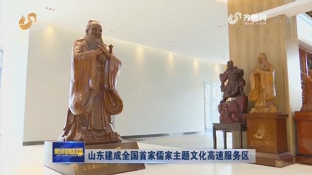 山东建成全国首家儒家主题文化高速服务区