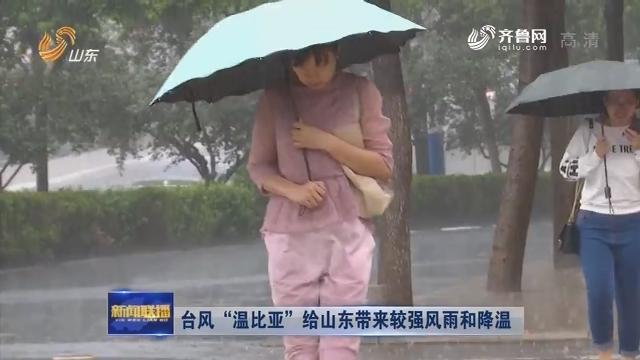 """台风""""温比亚""""给山东带来较强风雨和降温"""