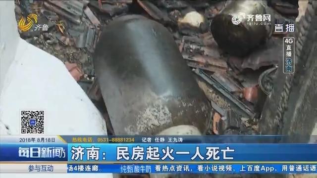 济南:民房起火一人死亡