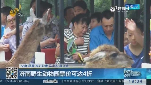 济南野生动物园票价可达4折