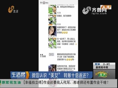 """淄博:微信认识""""美女"""" 转账十倍返还?"""