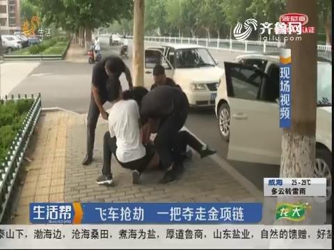 潍坊:飞车抢劫 一把夺走金项链