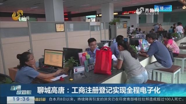 【面对面】聊城高唐:工商注册登记实现全程电子化