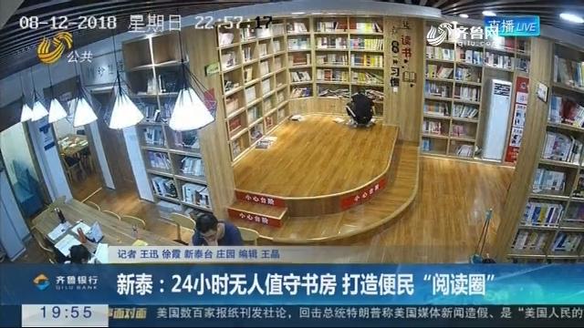 """【直通17市】新泰:24小时无人值守书房 打造便民""""阅读圈"""""""