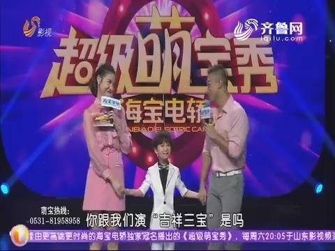 2018年08月18日《超级萌宝秀》完整版