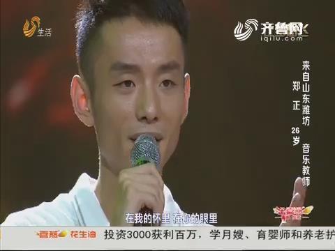让梦想飞:潍坊音乐老师登台 评委支招提高唱功