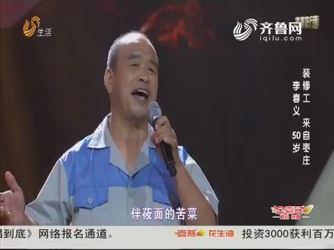 让梦想飞:李春义 枣庄装修工 竟出自高等音乐学府