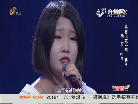 让梦想飞:济南大学生获得评委好评 母亲舞台助力