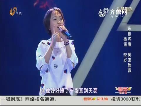 让梦想飞:杨涵 英语老师来袭 与梦想导师pk英语歌曲