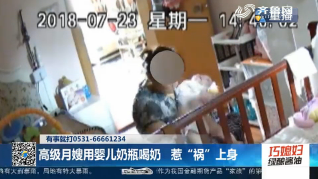 """济南:高级月嫂用婴儿奶瓶喝奶 惹""""祸""""上身"""