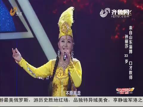 让梦想飞:淄博姑娘唱起民族歌谣 与汪洋歌颂家乡