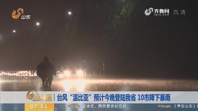 """台风""""温比亚""""预计8月19日晚登陆我省 10市降下暴雨"""