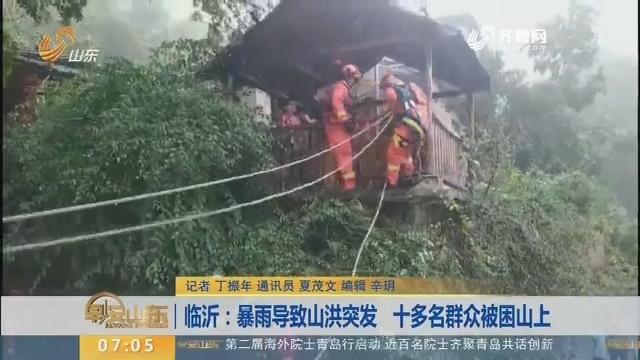 临沂:暴雨导致山洪突发 十多名群众被困山上