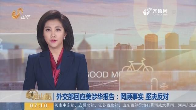 外交部回应美涉华报告:罔顾事实 坚决反对