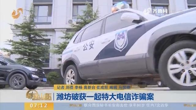 【闪电新闻排行榜】潍坊破获一起特大电信诈骗案