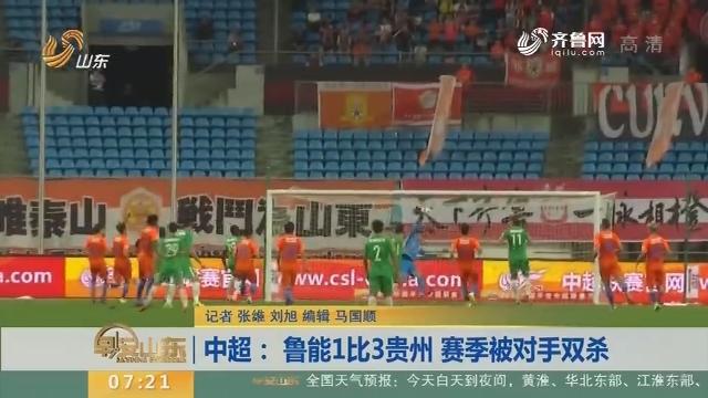 中超: 鲁能1比3贵州 赛季被对手双杀