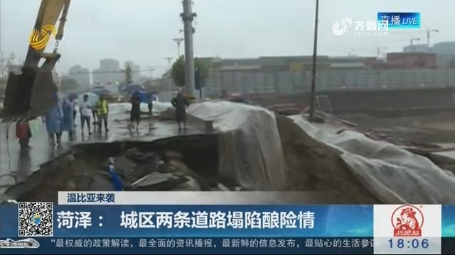 【温比亚来袭】菏泽:城区两条道路塌陷酿险情