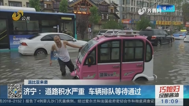【温比亚来袭】济宁:道路积水严重 车辆排队等待通过