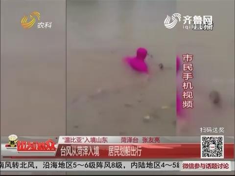 """【""""温比亚""""入境山东】台风从菏泽入境 居民划船出行"""