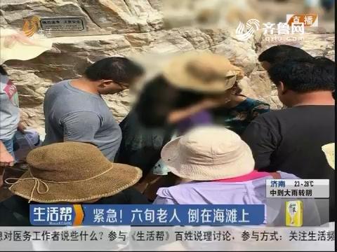 烟台:紧急!六旬老人 倒在海滩上