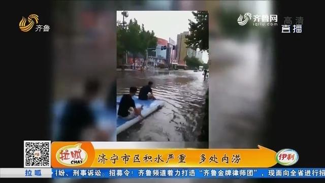 济宁市区积水严重 多处内涝
