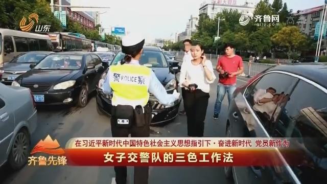 20180819《齐鲁先锋》:在习近平新时代中国特色社会主义思想指引下·奋进新时代 党员新作为 女子交警队的三色工作法